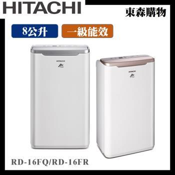 HITACHI日立 1級能效8L節電除濕機 RD-16FQ/RD-16FR-庫(T)