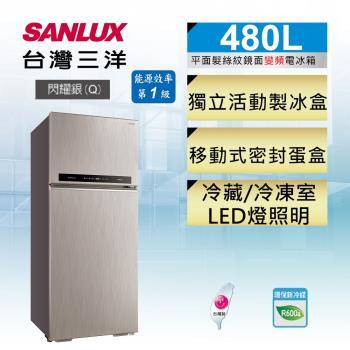 SANLUX台灣三洋 480公升一級能效二門變頻電冰箱 SR-C480BV1A