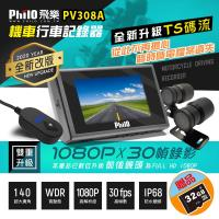 全新飛樂 [PV308] 720P防水雙鏡頭機車紀錄器 限量加贈32G