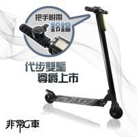 [非常G車] LED智能摺疊5.5吋電動滑板車