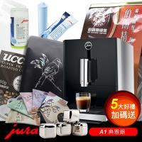 瑞士Jura A1 全自動咖啡機_摩卡紅 ~ 五大超值好禮加碼送