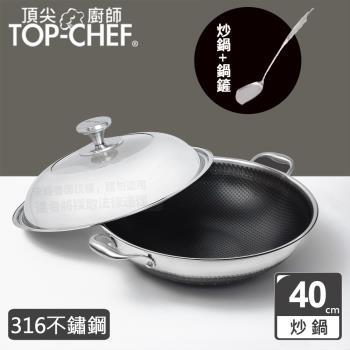 頂尖廚師 Top Chef 316不鏽鋼曜晶耐磨蜂巢雙耳炒鍋40公分 附鍋蓋贈鍋鏟