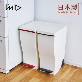 日本岩谷Iwatani 雙色曲線長型可分類腳踏垃圾桶(附輪)-33L