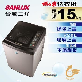 SANLUX台灣三洋 15公斤單槽洗衣機 SW-15AS6