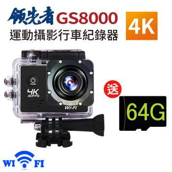 領先者 GS8000 4K wifi 防水型運動攝影機 行車記錄器(加送32G)