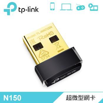 【TP-Link】TL-WN725N N150 超微型USB無線網卡