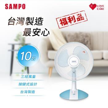 SAMPO聲寶 10吋 機械式桌扇 SK-FC10 (展示品)