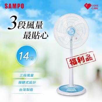 展示品-SAMPO聲寶 14吋 星鑽型機械式立扇SK-FV14