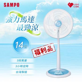 展示品-SAMPO聲寶 14吋 星鑽型機械式定時立扇 SK-FN14T
