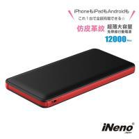 【日本iNeno】超薄名片型皮革紋免帶線行動電源12000mAh(贈Apple轉接頭)-紅黑