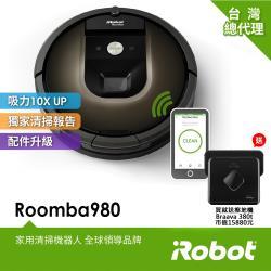 【買就送冰沙隨身果汁機雙杯組】美國iRobot Roomba 980 wifi 掃地機器人送美國iRobot Braava Jet 240 擦地機器人 總代理保固1+1年