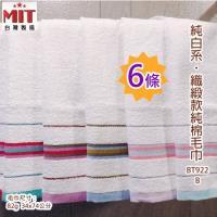 純白系 織緞款26兩純棉毛巾 (6條裝  小資組)  嚴選台灣毛巾