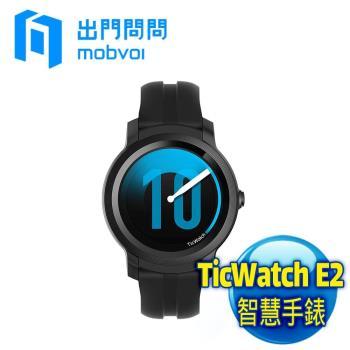 TicWatch 出門問問 E2 入門款都會智慧手錶