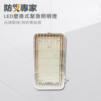 消防署認證 台灣製造 LED壁掛式緊急照明燈 LED*24顆 高亮度 高品質 火災 地震 必備