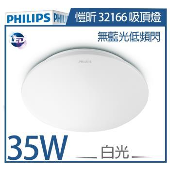【飛利浦 PHILIPS】32166 愷昕 LED 35W 6500K 全電壓 吸頂燈 ( 白光 )