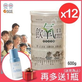《BeautytTalk美人語》飲氧品Oxydrinks天然活力飲600g 12罐