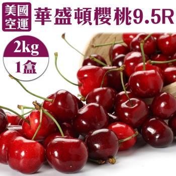 果物樂園-美國華盛頓9.5R櫻桃禮盒(1盒/每盒2kg±10%含盒重)