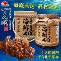 【一來順】海鮮XO醬 2罐組合