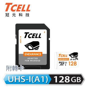 【TCELL 冠元】MicroSDXC UHS-I (A1)U3 128GB 監控專用記憶卡(附轉卡)