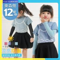 BeautyFocus 兒童抗UV涼感防蚊運動袖套(2491)