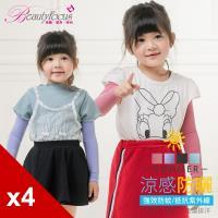 BeautyFocus (4雙組)兒童抗UV涼感防蚊運動袖套(2491)