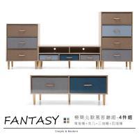 【obis】Fantasy范特西北歐風4件式DIY客廳組(茶几+電視櫃+3抽櫃+4抽櫃)