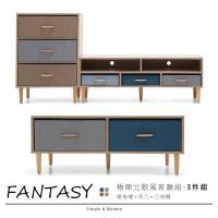 【obis】Fantasy范特西北歐風3件式DIY客廳組(茶几+電視櫃+3抽櫃)