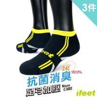 【老船長】ifeet系列(8464)EOT科技不會臭的運動襪3雙入-黑色22-24CM