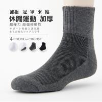 【老船長】6014經典款素色毛巾氣墊運動襪-12雙入(灰)