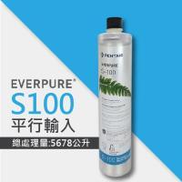 EVERPURE S100家用標準型淨水器濾心(S-100平行輸入濾芯)