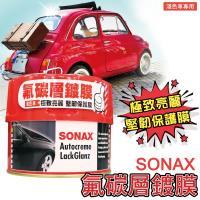 SONAX 氟碳層鍍膜-淺色車500ml