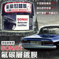 SONAX 氟碳層鍍膜-深色車500ml