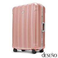 Deseno 酷比旅箱II 鋼琴 霧面 深鋁框 拉桿箱 旅行箱 24吋 行李箱 DL2616 玫瑰銀