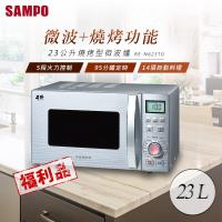 SAMPO聲寶23公升燒烤型微波爐 RE-N623TG(福利品)