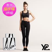 【YPL澳洲進口】2019新款第三代微壓塑形美腿褲貓步款Cat Walk (超值三件組)