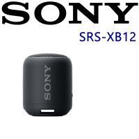 SONY SRS-XB12 (贈絨布收納袋) NFC 完全防水 繽紛小巧藍芽喇叭 5色 新力索尼公司貨 保固一年