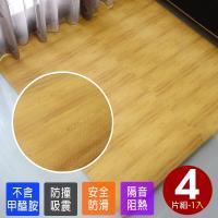 Abuns-熱感耐磨淺色加厚大橡木紋62CM巧拼地墊-附贈邊條(4片裝-適用0.5坪)