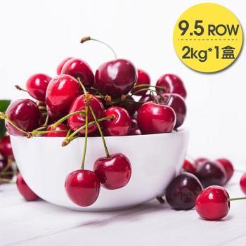 現貨 愛上水果 鮮採華盛頓櫻桃 2公斤禮盒(9.5ROW)