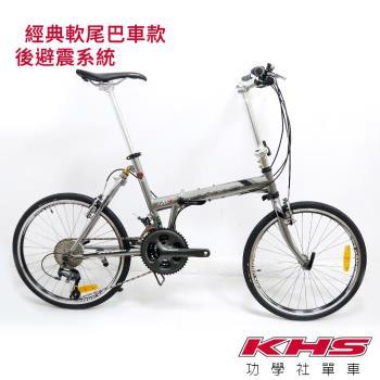 KHS功學社 2019 F20-T3F 20吋30速451輪組後避震折疊單車-電鍍銀