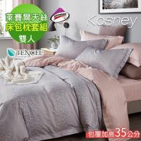 KOSNEY  布凡妮  頂級吸濕排汗萊賽爾天絲雙人床包枕套組床包高度35公分