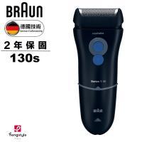 BRAUN德國百靈 1系列舒滑電鬍刀130s(非充電式)