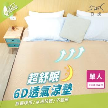 日虎 MIT超舒眠6D透氣涼墊-單人