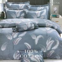 DUYAN竹漾- 台灣製100%精梳棉雙人六件式床罩組- 沫羽翩翩