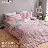 DUYAN竹漾- 質感針織天竺棉 雙人床包被套四件組-粉紅線條 台灣製