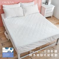DUYAN竹漾- 針織防水床包式保潔墊-枕套保潔墊2入