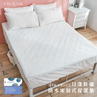 DUYAN竹漾- 針織防水床包式保潔墊-單人