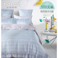 MIO 米奧  度假小姐 頂級100%天絲單人床包 雙人兩用被床包組