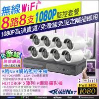 KINGNET 監視器攝影機 8路8支監控套餐 NVR 無線遠端 WIFI 手機監看 HD 1080P 免牽線好安裝 IPCAM 8CH