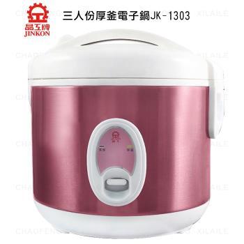 晶工牌 三人份厚釜電子鍋JK-1303