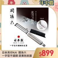 日本貝印KAI 關孫六不鏽鋼 蔬果削皮器 刨刀 去皮刀 可拆洗(附刀片保護蓋)